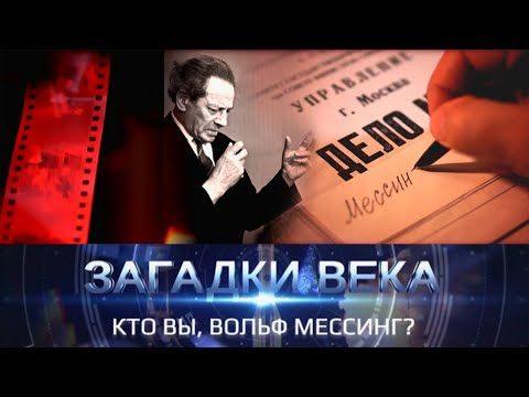 Кто Вы, Вольф Мессинг | Загадки века с Сергеем Медведевым
