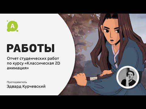 Работы студентов курса «Классическая 2D анимация»