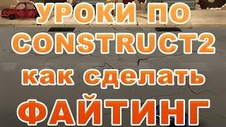 [Construct 2] Как создать игру: Файтинг (Драки) - Анонс