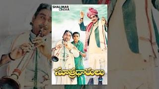 Sutradharulu telugu full length movie    anr, sujatha, murali mohan, bhanuchander,  sujatha