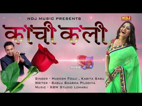 Kachi Kali | काची कली | Mukesh Fouji | Kavita Sabu | Bablu Sharma | Top Haryanvi Audio Song 2017 |