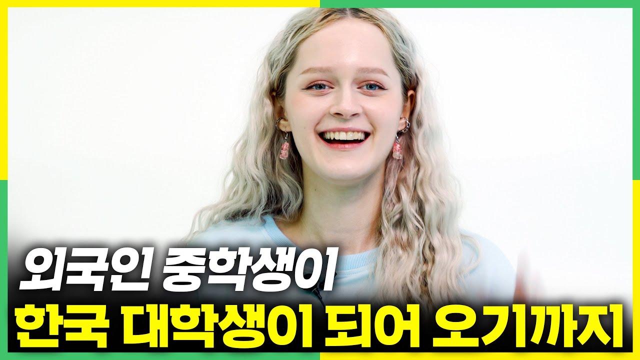 한국온지 한달 됐는데 이정도로 말을 잘한다고..? 러시아 소녀가 난생 처음 한국와서 놀란 이유