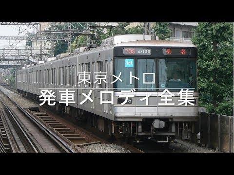 東京メトロ 発車メロディ全集