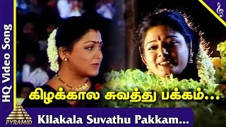Nattupura Pattu Tamil Movie Songs | Kilakala Suvathu Pakkam Video Song | Ilayaraaja|கிழக்கால சுவத்து