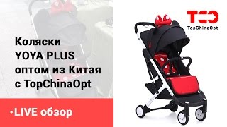 видео Yoya купить в Киев