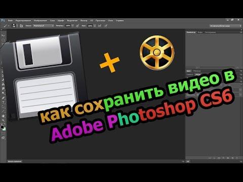как сохранить видео в программе Adobe Photoshop CS6