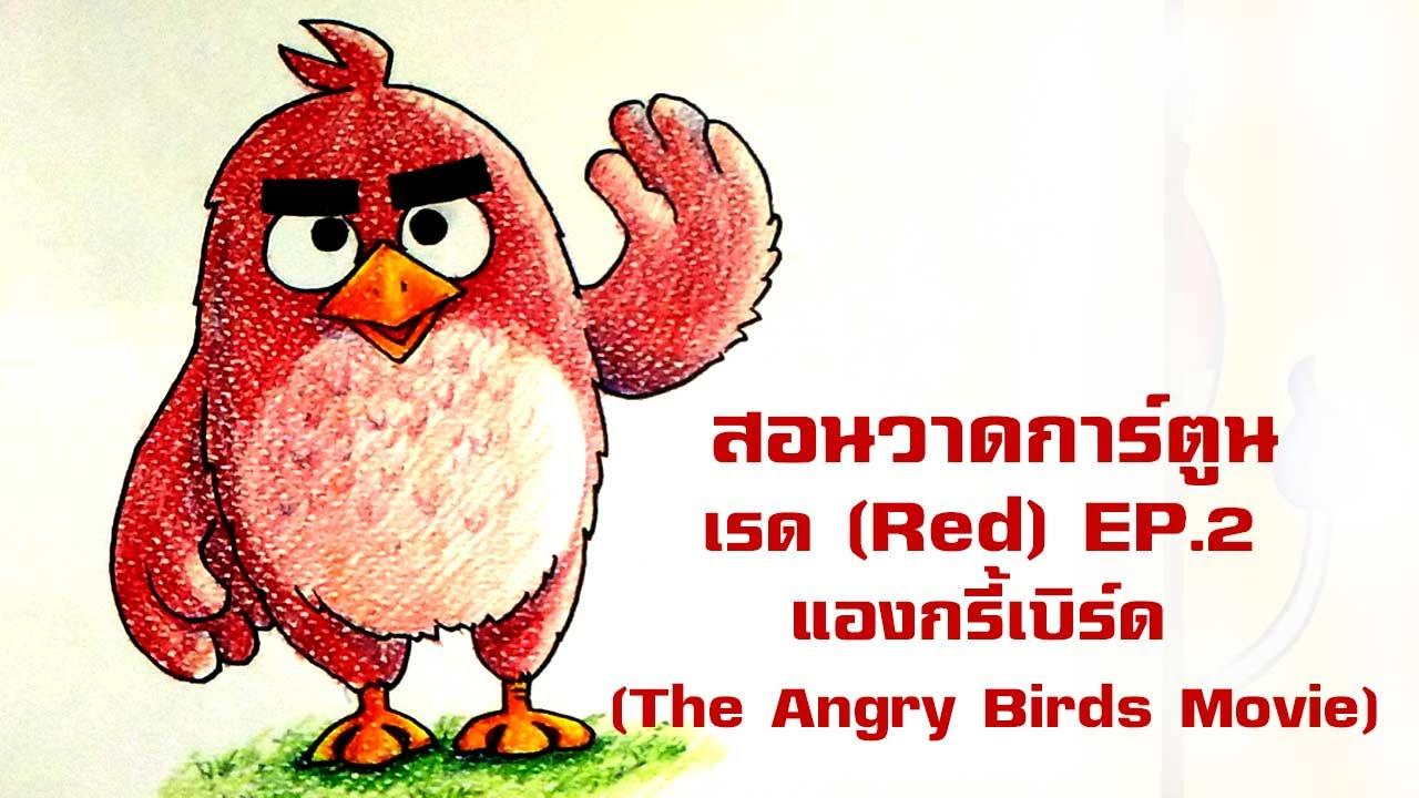 สอนวาดร ป ระบายส เรด Red จาก การ ต น แองกร เบ ร ด The Angry Birds Movie วาดการ ต น ก นเถอะ สอนวาดร ป การ ต น