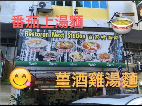 百家村麵家 Restaurant Next Station Noodle House SS19