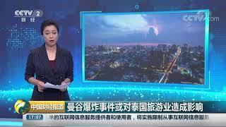 [中国财经报道]曼谷爆炸事件或对泰国旅游业造成影响| CCTV财经