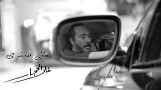 اللي اشترى - علي الحجار 2019 .. Ali Elhaggar - Elle Eshtra
