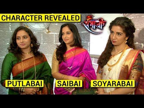 Swarajya Rakshak Sambhaji : Take A Look At The Characters Putlabai, Soyarabai & Saibai | Zee Marathi