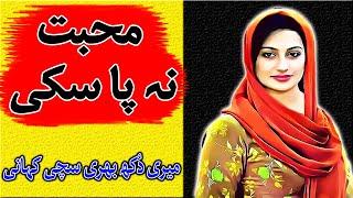 Meri Sachi Kahani | Mohabbat Na Mil Saki | Sad story | 5 Milli…