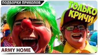 Лучшие Приколы подборка приколов Июнь 2016 || Смешное Видео Army Home