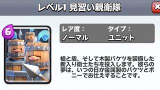 【クラロワ】新カードきたぞおお!『見習い親衛隊』って名前が究極にダサい!!! thumbnail