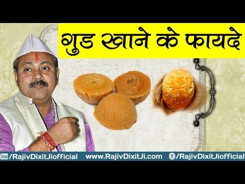 Gud Khaney Ke Fayde (Benefits Of Eating Jaggery)  गुड खाने के फायदे - www.RajivDixitJi.com