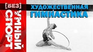 """""""[Без]УМНЫЙ спорт"""". Художественная гимнастика"""