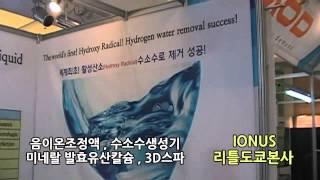 2013 대한병원협회동영상 - 음이온조정액, 수소수생성…