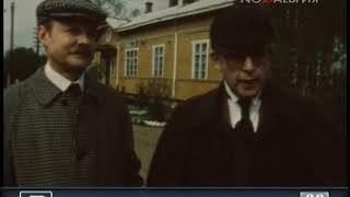 Съемки заключительных серий «Приключений Шерлока Холмса и доктора Ватсона» («Время», 23.05.86)