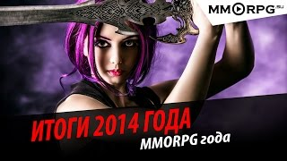 Итоги 2014 года: MMORPG года