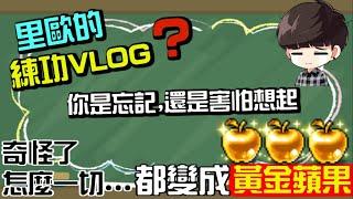【新楓之谷】里歐的不日常Vlog!?當楓之谷的一切都變成黃金蘋果...那會是一個什麼樣的情況?