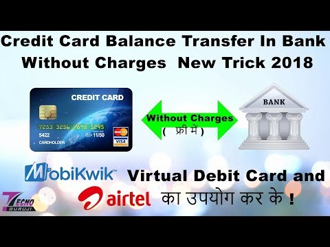 Without Charges - How to Transfer Credit Card Balance to Bank Account |Credit Card to Bank free 2018