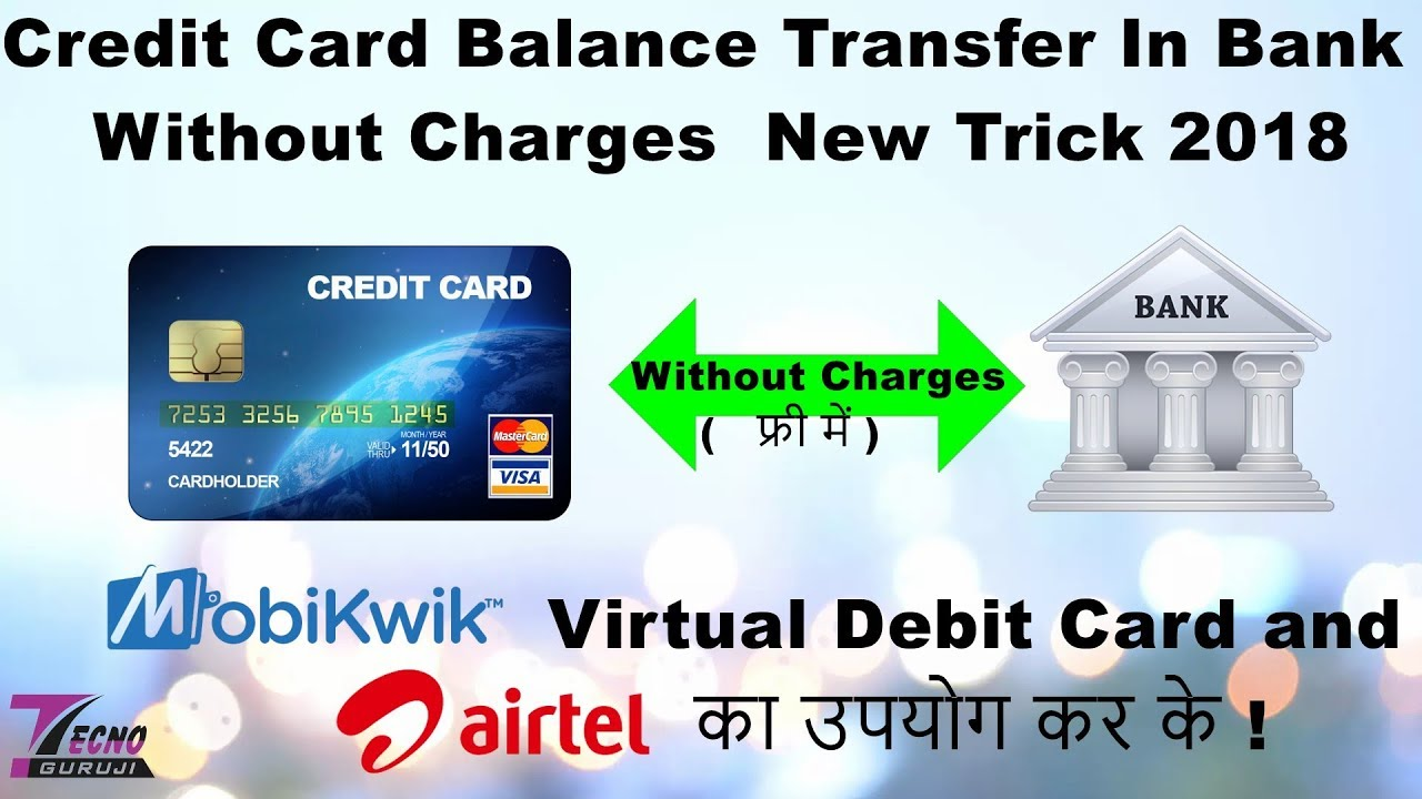 How To Transfer Credit Card Balance