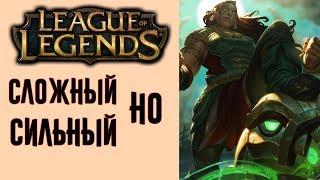 Стрим League of Legends, Чемпион Иллаой.