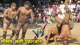 Mosam ali pahalwan kushti dangal मौसम अली पहलवान की बड़ी कुश्ती