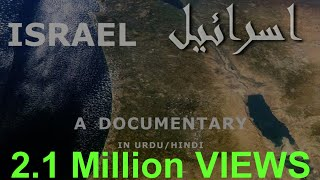 Israel (Travel Documentary in Urdu Hindi)  فلسطين