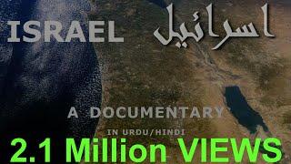 Israel (Travel Documentary in Urdu Hindi)  فلسطين