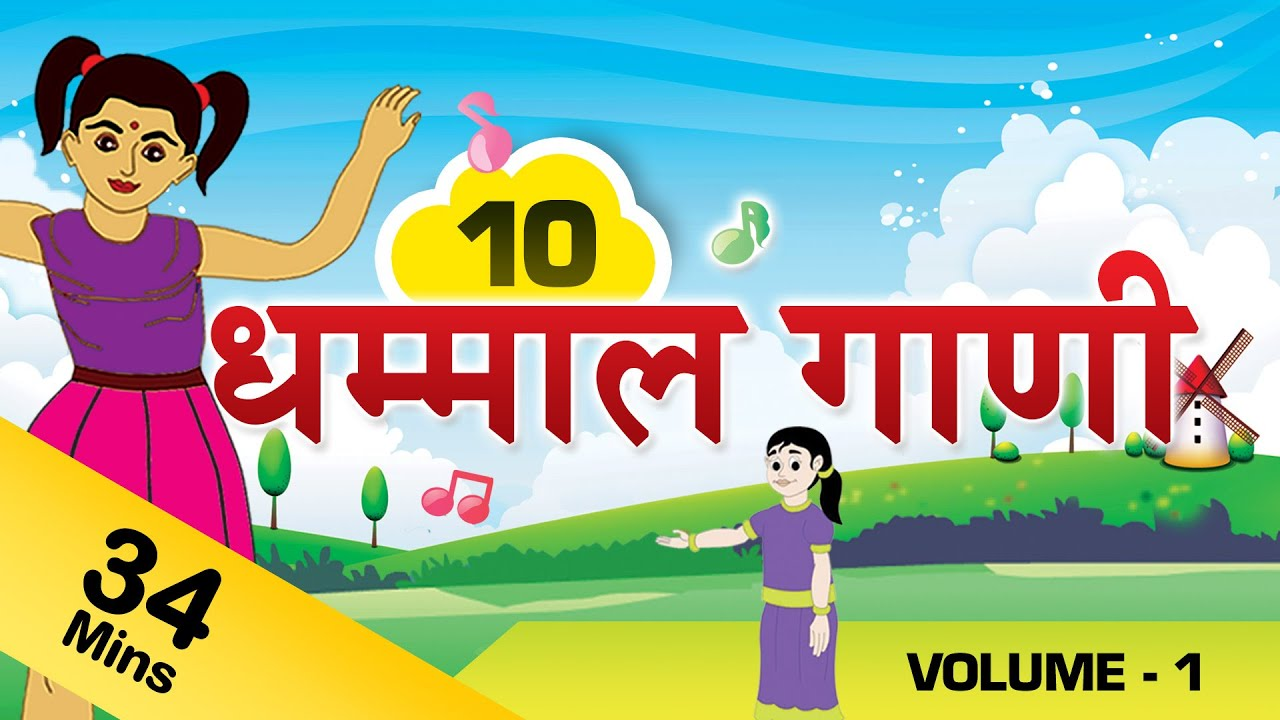 Child video songs in marathi