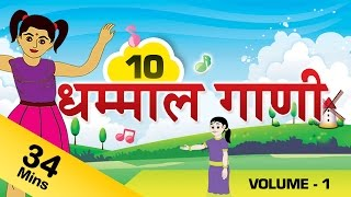 Top 10 Marathi Rhymes For Kids | मराठी गाणी | Marathi Balgeet Collection 1