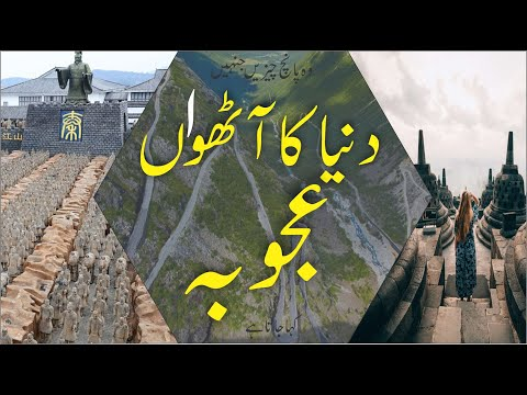 Eighth Wonder Of World In Urdu Language | Dunia Ka Aathhwan Ajooba