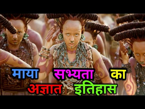Unknown history of the Mayan civilization in hindi //माया सभ