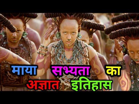 Unknown history of the Mayan civilization in hindi //माया सभ्यता का अज्ञात इतिहास