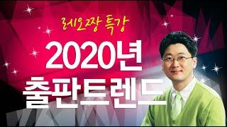예비저자를 위한  2020 출판트렌드 총정리 특강