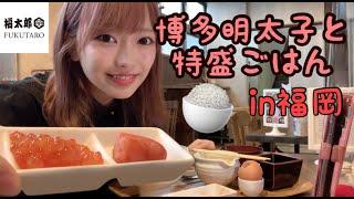 【福岡食】博多明太子といえば!コスパ最強650円ランチ!福太郎【モッパン】