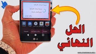 الحل النهائي لمشكلة رسالة تنشيط السماعات اللاسلكية على هواتف LG و ZTE