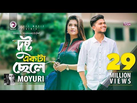 Dushto Ekta Chele | Ankur Mahamud Feat Moyuri | Bangla New Song | Official Music Video