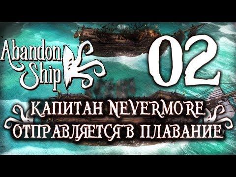 Abandon Ship Релиз Прохождение Эпизод 2