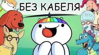 Детство без Кабельного ТВ ( TheOdd1sOut на русском) | Growing up Without Cable