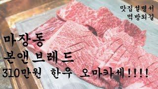 [맛집설명서]10명 310만원 한우 오마카세! 본앤브레드입니다 Bone and Bred. $300 Korea beef course