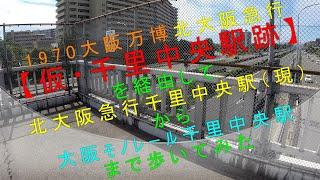 1970大阪万博【仮・千里中央駅跡】を経由して北大阪急行千里中央駅(現)から大阪モノレール千里中央駅まで歩いてみた