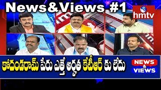KTR Questions Kodandaram over Poll Alliance | News & Views #1 | hmtv
