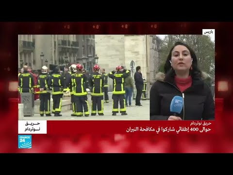-مراقبة دقيقة لهيكل مبنى كاتدرائية نوتردام- من قبل فرق الإطفاء