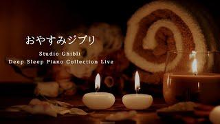 おやすみジブリ・ピアノメドレー【睡眠用,作業用BGM】Studio Ghibli Deep Sleep  Piano Collection Covered by kno