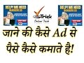 How to Make Money to ads In My Website in Hindi