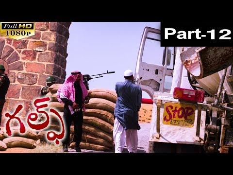 Gulf Telugu Movie Part 12/12 || #2019 Latest Movie Chatan,Dimple || Telugu Movie Talkies