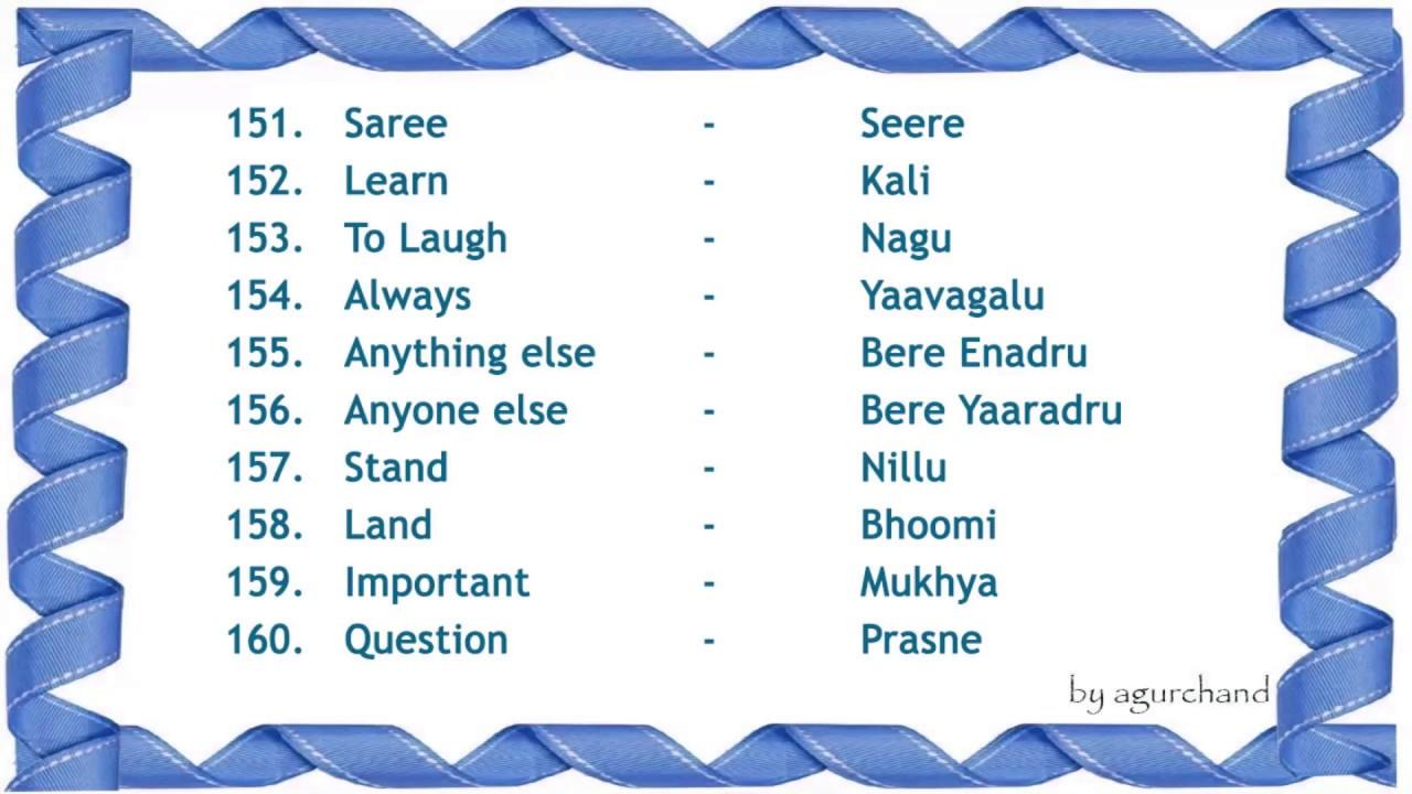 100 Kannada Words 02 Learn Kannada Through English Youtube