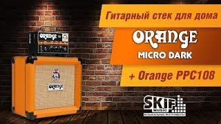 Гитарный стек для дома Orange Micro Dark + Orange PPC108 l SKIFMUSIC.RU
